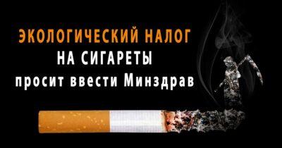 Экологический налог на курение