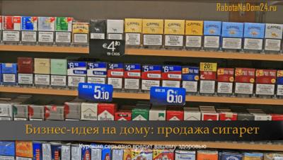 О запрете торговли табачными изделиями сигареты лм цена купить