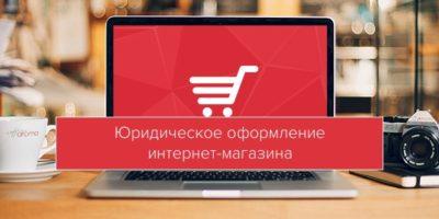 Юридическое оформление интернет магазина