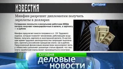 Зарплата в МИД РФ
