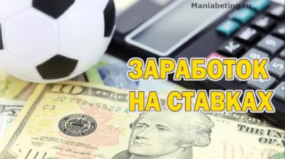 Можно ли заработать на ставках на футбол отзывы сотрудников обновить лига ставок