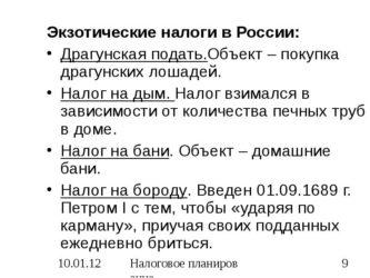 Экзотические налоги в России